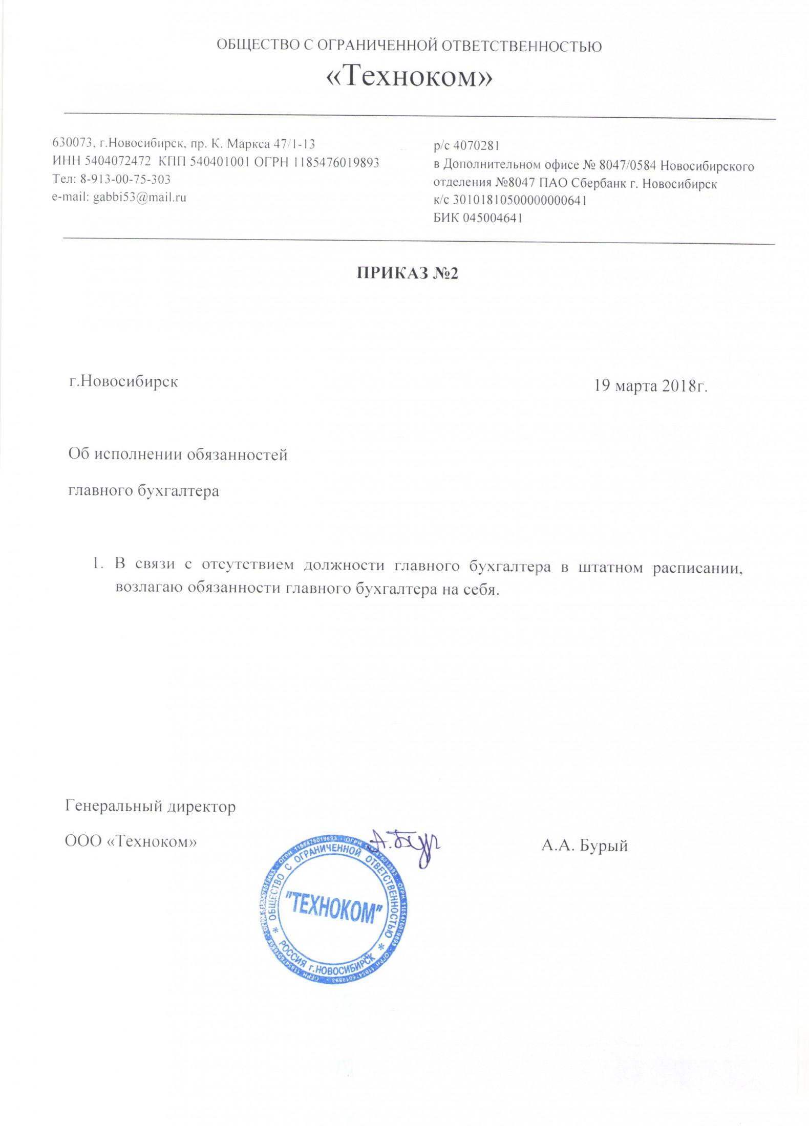Бухгалтеру ип письмо вакансии для бухгалтера в москве на дому